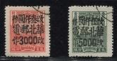解放區包裹印紙加蓋華北郵電改作3000元、5000元舊各一枚