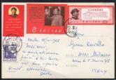 1968年广州航空寄意大利明信片一件、贴文9、文13各一套、文10一元化、普13(20分)各一枚、销10月28日广州戳