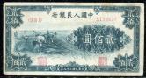 第一版人民幣割稻200元一枚(ⅡⅢⅠ9198524)
