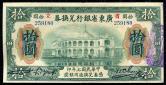 民国七年广东省银行兑换券拾圆一枚(259180)
