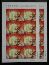 2012-26十八大版张新全二版(连号)