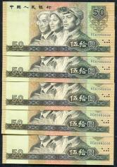 第四套/第四版人民幣1990年版50元連號九枚(RC67062032-040)