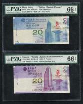 2008年中国银行奥运纪念钞港币贰拾圆、澳门币贰拾圆各一枚,共二枚(全同号、PMG 66EPQ)