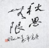 吴山明 秋思无限