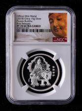 2018年上海造币有限公司发行普贤菩萨15克银章一枚(首期发行、限铸量:350枚、带盒、带证书、NGC PF70)