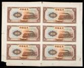 民国30年交通银行拾圆六连体钞未完成票一件