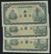 中国联合准备银行拾圆连号三枚(0666254-256)