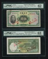 民国25年中央银行伍圆正反票样各一枚(PMG 63、62)