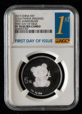 2017年中国熊猫金币发行35周年15克精制银币一枚(首日发行、原盒、带证书、NGC PF70)