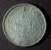 民国16年广西省造贰毫银币一枚