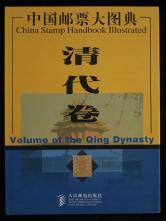 中国邮票大图典清代卷一本(人民邮电出版社)