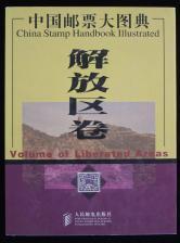 中国邮票大图典解放区卷一本(人民邮电出版社)
