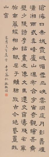 林徽因 书法