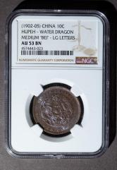 湖北省造光绪元宝当十铜币一枚(NGC AU53BN)