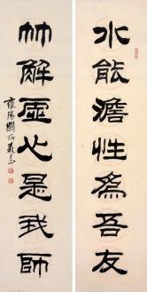 刘炳森 隶书七言联