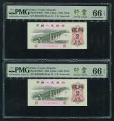第三版人民币2角红冠2罗马连号二枚(纤云、ⅡⅠ38558638-639、PMG 66EPQ)