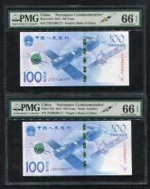 2015年航天纪念钞壹佰圆二枚(豹子号、PMG 66EPQ)