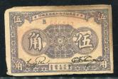 中华苏维埃共和国国家银行伍角一枚(666243)