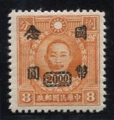 民商务版烈士有水印重庆中央加盖国币20元新一枚