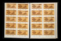第三版人民币汽车1分334枚、飞机2分130枚、轮船5分61枚,共525枚(带包装)