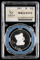 2017年中国熊猫金币发行35周年15克精制银币一枚(带盒、带证书、带封装盒)