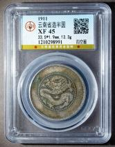 云南省造光绪元宝新龙版三钱六分银币一枚(四空圆、GBCA XF45)