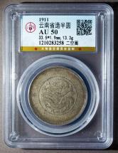 云南省造光绪元宝新龙版三钱六分银币一枚(二空圆、GBCA AU50)
