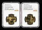 2004年中国宝岛台湾-日月潭、鹅銮鼻精制流通纪念币各一枚,共二枚(带册、带证书、NGC PF69)