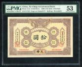 光绪32年大清户部银行兑换券天津地名拾圆一枚(51719、PMG 53)