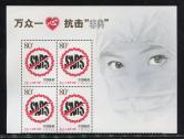 特4-2003抗击非典四方连新全