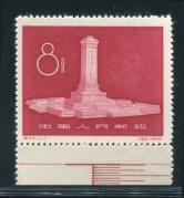 纪47纪念碑带色标新全