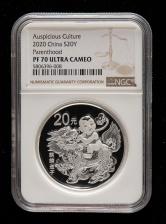 2020年吉祥文化-麒麟送子60克精制银币一枚(原盒、带证书、带包装、带附件、NGC PF70)