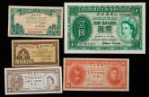 香港政府纸币五枚