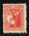 赵涌在线_邮票类_旅大区共产党28周年新全