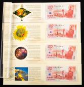 1999年建国50周年纪念钞伍拾圆连号四枚(带册、J21643901-904)
