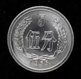 赵涌在线_钱币类_1955年中国硬币伍分一枚