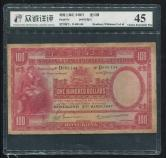 1947年香港上海汇丰银行壹百圆一枚(D605144、众诚祥评 45)