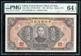 民国三十二年中央储备银行伍百圆一枚(ZP531368、PMG 64EPQ)