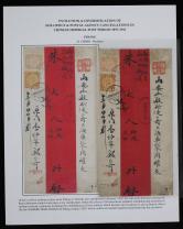 1904年北京寄上海红条封一件、贴清蟠龙1分、5分各一枚、销北京正阳门外西火车站邮政分局碑型戳、椭圆戳、上海落戳