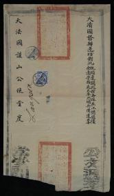 1910年广西龙州寄法国驻越南凉山公使馆公文封一件、贴清蟠龙1角一枚、销1月9日龙州小圆戳、越南凉山落戳