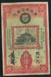 民国22年广州市立银行拾圆整一枚(C947441)
