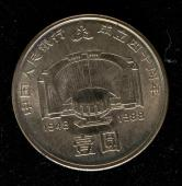 1988年中国人民银行成立40周年流通纪念币一枚
