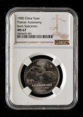 1985年庆祝西藏自治区成立20周年流通纪念币样币一枚(NGC MS67)