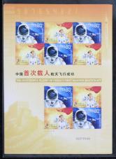特5-2003小版张新全10版