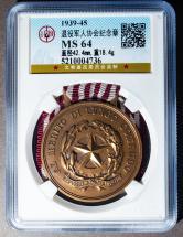 意大利二戰退役軍人協會紀念章一枚(GBCA MS64)