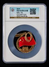 2019年庆祝中华人民共和国成立70周年阅兵专用标志徽章一枚(直径:53.1mm、原盒、带证书、GBCA MS70)