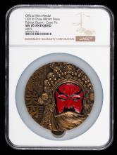 上海造币有限公司发行中国京剧脸谱系列之关羽大铜章一枚(直径:80mm、带盒、带证书、NGC MS70ANTIQUED)