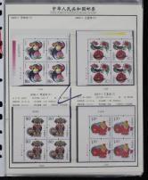 三輪生肖帶廠銘直角邊四方連新12全(帶定位頁、部分帶色標、數字)