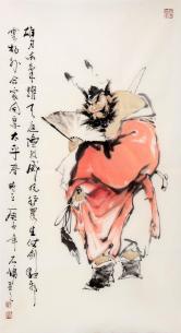 石慵(美协会员)文钟馗