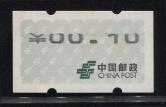 黑电子00.10元新一枚(上部打印完全缺失)